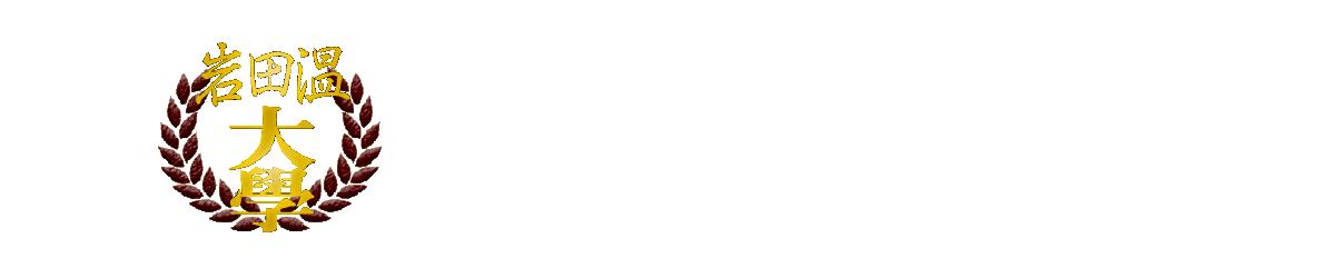 岩田温大学 一般社団法人 日本歴史探究会