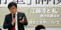『江藤淳と私』鹿児島講演会(仮会員専用/冒頭20分間)