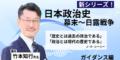 日本政治史 ガイダンス