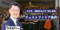 日本政治史1-2