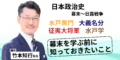 日本政治史1-1