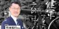 日本政治史3-2