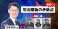 日本政治史2-1