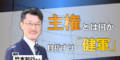 日本政治史3-1