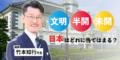 日本政治史2-2