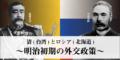 日本政治史4-2