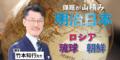 日本政治史4-1