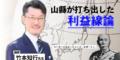日本政治史5-2
