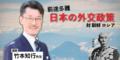 日本政治史5-1