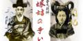 日本政治史6-1