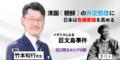 日本政治史6-2