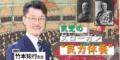 日本政治史7-2