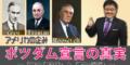 戦後史1(仮会員様専用/冒頭37分間)
