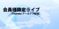 【木曜限定ライブ】ここだけの話vol.3