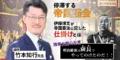 日本政治史8-1
