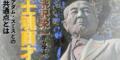 渋沢栄一に学ぶ「士魂商才」